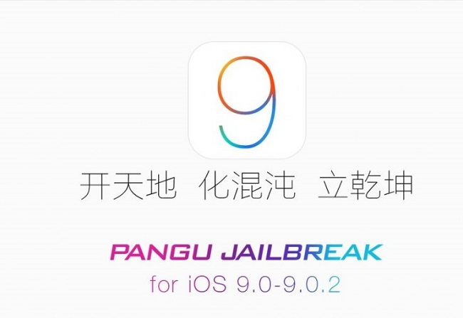 jailbreak iphone ipad ipod ios 9 cydia pangu